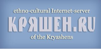 Ethno-cultural Internet-server of the Kryashens